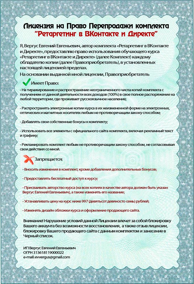 Ретаргетинг ВК и Директ